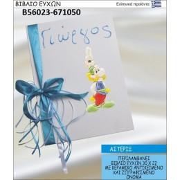 ΑΣΤΕΡΙΞ βιβλίο ευχών στολισμένο με κεραμικό  αντικειμενο σε χοντρική τιμή Β56023-671050