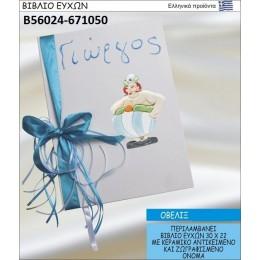ΟΒΕΛΙΞ βιβλίο ευχών στολισμένο με κεραμικό  αντικειμενο σε χοντρική τιμή Β56024-671050