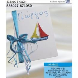 ΚΑΡΑΒΑΚΙ βιβλίο ευχών στολισμένο με κεραμικό  αντικειμενο σε χοντρική τιμή Β56027-671050