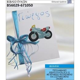 ΜΗΧΑΝΗ βιβλίο ευχών στολισμένο με κεραμικό  αντικειμενο σε χοντρική τιμή Β56029-671050