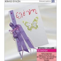 ΠΕΤΑΛΟΥΔΑ βιβλίο ευχών στολισμένο με κεραμικό  αντικειμενο σε χοντρική τιμή Β56002-531100