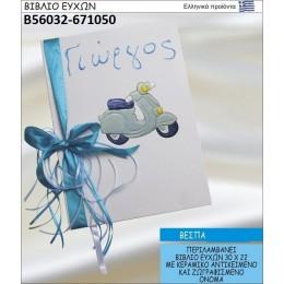 ΒΕΣΠΑ βιβλίο ευχών στολισμένο με κεραμικό  αντικειμενο σε χοντρική τιμή Β56032-671050