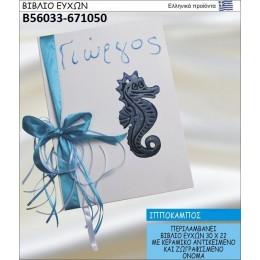 ΙΠΠΟΚΑΜΠΟΣ βιβλίο ευχών στολισμένο με κεραμικό  αντικειμενο σε χοντρική τιμή Β56033-671050