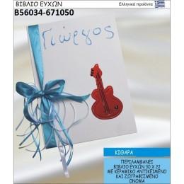 ΚΙΘΑΡΑ βιβλίο ευχών στολισμένο με κεραμικό  αντικειμενο σε χοντρική τιμή Β56034-671050