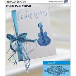 ΚΙΘΑΡΑ βιβλίο ευχών στολισμένο με κεραμικό  αντικειμενο σε χοντρική τιμή Β56035-671050