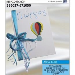 ΑΕΡΟΣΤΑΤΟ βιβλίο ευχών στολισμένο με κεραμικό  αντικειμενο σε χοντρική τιμή Β56037-671050