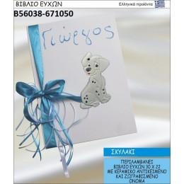ΣΚΥΛΑΚΙ βιβλίο ευχών στολισμένο με κεραμικό  αντικειμενο σε χοντρική τιμή Β56038-671050