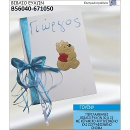 ΓΟΥΪΝΙ βιβλίο ευχών στολισμένο με κεραμικό  αντικειμενο σε χοντρική τιμή Β56040-671050