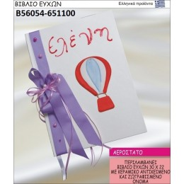 ΑΕΡΟΣΤΑΤΟ βιβλίο ευχών στολισμένο με κεραμικό  αντικειμενο σε χοντρική τιμή Β56054-651100
