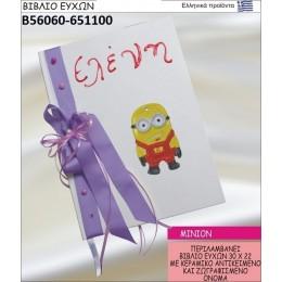 ΜΙΝΙΟΝ βιβλίο ευχών στολισμένο με κεραμικό  αντικειμενο σε χοντρική τιμή Β56060-651100