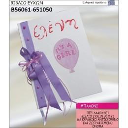 ΜΠΑΛΟΝΙ βιβλίο ευχών στολισμένο με κεραμικό  αντικειμενο σε χοντρική τιμή Β56061-651050