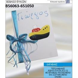 ΚΑΡΑΒΑΚΙ βιβλίο ευχών στολισμένο με κεραμικό  αντικειμενο σε χοντρική τιμή Β56063-651050
