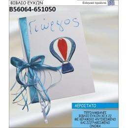 ΑΕΡΟΣΤΑΤΟ βιβλίο ευχών στολισμένο με κεραμικό  αντικειμενο σε χοντρική τιμή Β56064-651050