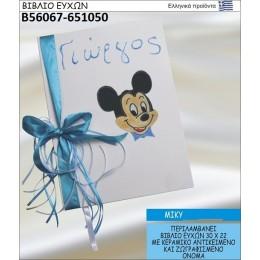 ΜΙΚΥ βιβλίο ευχών στολισμένο με κεραμικό  αντικειμενο σε χοντρική τιμή Β56067-651050