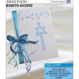 ΡΑΒΔΙ βιβλίο ευχών στολισμένο με κεραμικό  αντικειμενο σε χοντρική τιμή Β56070-651050