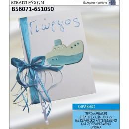 ΚΑΡΑΒΑΚΙ βιβλίο ευχών στολισμένο με κεραμικό  αντικειμενο σε χοντρική τιμή Β56071-651050