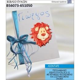 ΛΙΟΝΤΑΡΙ βιβλίο ευχών στολισμένο με κεραμικό  αντικειμενο σε χοντρική τιμή Β56073-651050