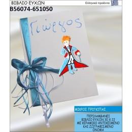 ΜΙΚΡΟΣ ΠΡΙΓΚΗΠΑΣ βιβλίο ευχών στολισμένο με κεραμικό  αντικειμενο σε χοντρική τιμή Β56074-651050