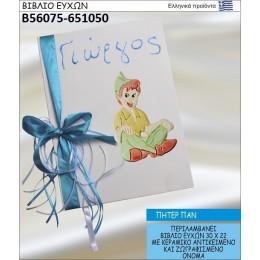 ΠΗΤΕΡ ΠΑΝ βιβλίο ευχών στολισμένο με κεραμικό  αντικειμενο σε χοντρική τιμή Β56075-651050