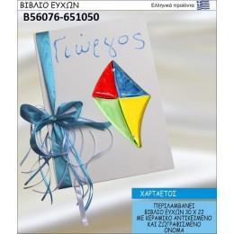 ΧΑΡΤΑΕΤΟΣ βιβλίο ευχών στολισμένο με κεραμικό  αντικειμενο σε χοντρική τιμή Β56076-651050