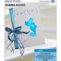 ΜΙΚΥ βιβλίο ευχών στολισμένο με κεραμικό  αντικειμενο σε χοντρική τιμή Β56082-651050