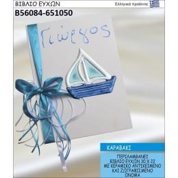 ΚΑΡΑΒΑΚΙ βιβλίο ευχών στολισμένο με κεραμικό  αντικειμενο σε χοντρική τιμή Β56084-651050
