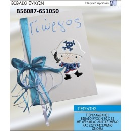 ΠΕΙΡΑΤΗΣ βιβλίο ευχών στολισμένο με κεραμικό  αντικειμενο σε χοντρική τιμή Β56087-651050
