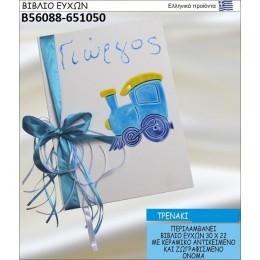 ΤΡΕΝΟ βιβλίο ευχών στολισμένο με κεραμικό  αντικειμενο σε χοντρική τιμή Β56088-651050