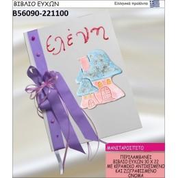 ΜΑΝΙΤΑΡΟΣΠΙΤΟ βιβλίο ευχών στολισμένο με κεραμικό  αντικειμενο σε χοντρική τιμή Β56090-221100