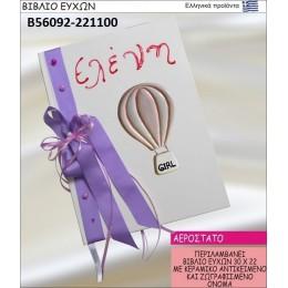 ΑΕΡΟΣΤΑΤΟ βιβλίο ευχών στολισμένο με κεραμικό  αντικειμενο σε χοντρική τιμή Β56092-221100