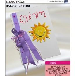 ΗΛΙΟΣ βιβλίο ευχών στολισμένο με κεραμικό  αντικειμενο σε χοντρική τιμή Β56098-221100
