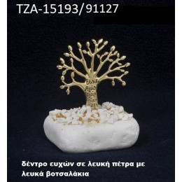 ΔΕΝΤΡΟ ΕΥΧΩΝ ΠΑΝΩ ΣΕ ΒΡΑΧΟ ΘΑΛΑΣΣΗΣ ΜΕ ΛΕΥΚΑ ΠΕΤΡΑΔΑΚΙΑ ΧΟΝΔΡΙΚΗ ΤΙΜΗ ΤΖΑ-15193