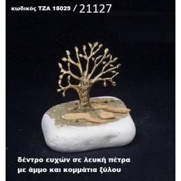 ΔΕΝΤΡΟ ΕΥΧΩΝ ΠΑΝΩ ΣΕ ΒΡΑΧΟ ΘΑΛΑΣΣΗΣ ΜΕ ΑΜΜΟ ΚΑΙ ΚΟΜΜΑΤΙΑ ΞΥΛΟΥ ΧΟΝΔΡΙΚΗ ΤΙΜΗ ΤΖΑ-15029