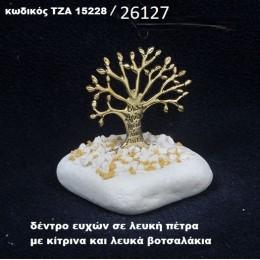 ΔΕΝΤΡΟ ΕΥΧΩΝ ΠΑΝΩ ΣΕ ΒΡΑΧΟ ΘΑΛΑΣΣΗΣ ΜΕ ΛΕΥΚΑ ΚΑΙ ΚΙΤΡΙΝΑ ΒΟΤΣΑΛΑΚΙΑ ΧΟΝΔΡΙΚΗ ΤΙΜΗ ΤΖΑ-15228