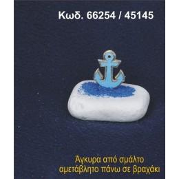 ΑΓΚΥΡΑ ΜΕΤΑΛΛΙΚΗ ΠΑΝΩ ΣΕ ΒΡΑΧΑΚΙ 66254/45145