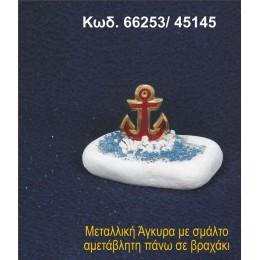 ΑΓΚΥΡΑ ΜΕΤΑΛΛΙΚΗ ΠΑΝΩ ΣΕ ΒΡΑΧΑΚΙ 66253/45145