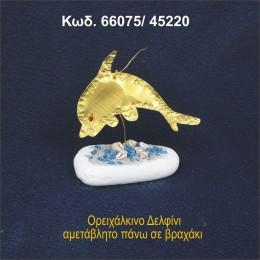 ΔΕΛΦΙΝΙ ΟΡΕΙΧΑΛΚΙΝΟ ΠΑΝΩ ΣΕ ΒΡΑΧΑΚΙ 66075/45220