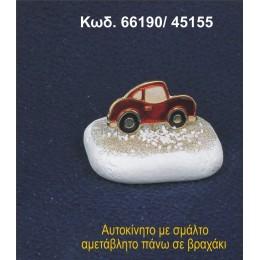 ΑΥΤΟΚΙΝΗΤΟ ΜΕΤΑΛΛΙΚΟ ΠΑΝΩ ΣΕ ΒΡΑΧΑΚΙ 66190/45155