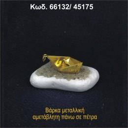 ΒΑΡΚΟΥΛΑ ΜΕΤΑΛΛΙΚΗ ΣΕ ΒΡΑΧΟ ΘΑΛΑΣΣΗΣ 66132/45175
