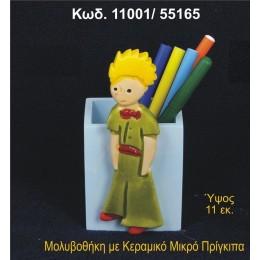 ΜΙΚΡΟΣ ΠΡΙΓΚΗΠΑΣ ΚΕΡΑΜΙΚΟΣ ΜΟΛΥΒΟΘΗΚΗ 11001/55165