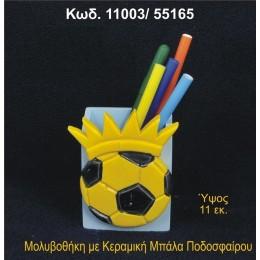 ΜΠΑΛΑ ΠΟΔΟΣΦΑΙΡΟΥ ΚΕΡΑΜΙΚΗ ΜΟΛΥΒΟΘΗΚΗ 11003/55165