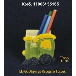 ΤΡΕΝΑΚΙ ΚΕΡΑΜΙΚΟ ΜΟΛΥΒΟΘΗΚΗ 11006/55165
