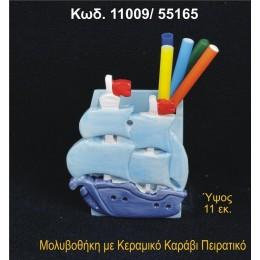 ΚΑΡΑΒΑΚΙ ΚΕΡΑΜΙΚΟ ΜΟΛΥΒΟΘΗΚΗ 11009/55165
