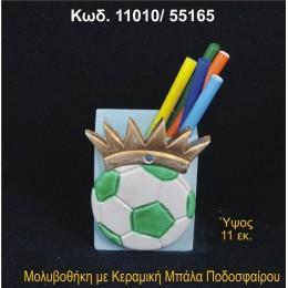 ΜΠΑΛΑ ΠΟΔΟΣΦΑΙΡΟΥ ΚΕΡΑΜΙΚΗ ΜΟΛΥΒΟΘΗΚΗ 11010/55165