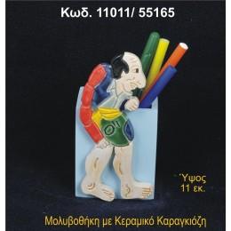 ΚΑΡΑΓΚΙΟΖΗΣ ΚΕΡΑΜΙΚΟΣ ΜΟΛΥΒΟΘΗΚΗ 11011/55165