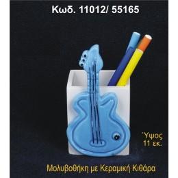 ΚΙΘΑΡΑ ΚΕΡΑΜΙΚΗ ΜΟΛΥΒΟΘΗΚΗ 11012/55165