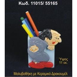 ΔΡΑΚΟΥΜΕΛ ΚΕΡΑΜΙΚΟΣ ΜΟΛΥΒΟΘΗΚΗ 11015/55165