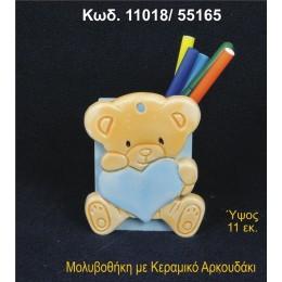 ΑΡΚΟΥΔΑΚΙ ΚΕΡΑΜΙΚΟ ΜΟΛΥΒΟΘΗΚΗ 11018/55165