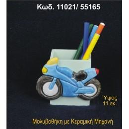 ΜΗΧΑΝΗ ΚΕΡΑΜΙΚΗ ΜΟΛΥΒΟΘΗΚΗ 11021/55165