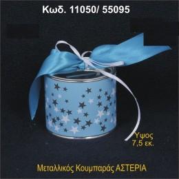ΑΣΤΕΡΙΑ ΚΟΥΜΠΑΡΑΣ ΜΕΤΑΛΛΙΚΟΣ ΤΙΜΗ ΧΟΝΔΡΙΚΗΣ 11050/55095